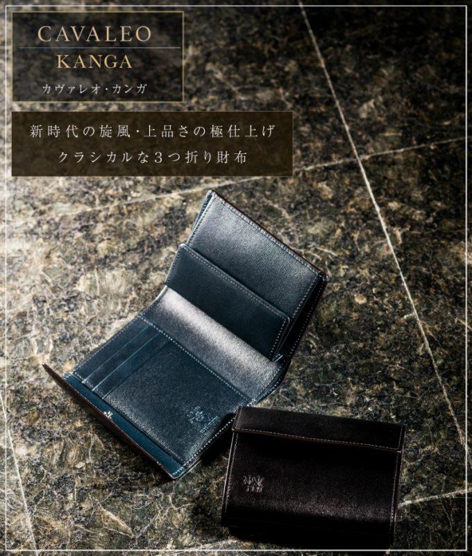 ココマイスター三つ折り財布・カヴァレオ・カンガ