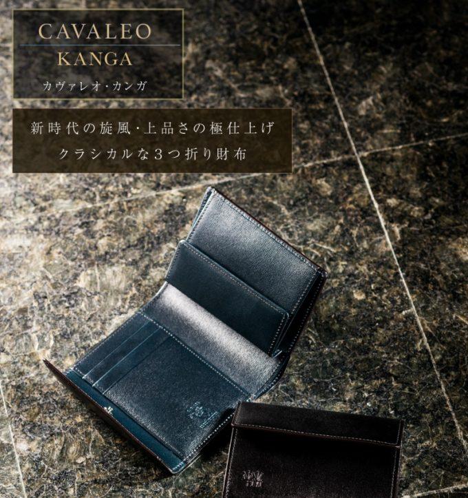 カヴァレオ・カンガ(三つ折り財布)