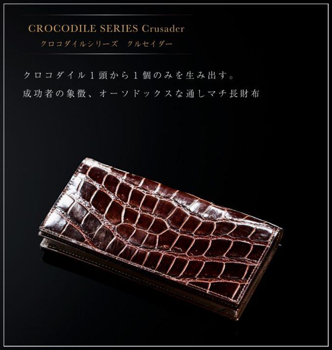 ココマイスター(COCOMEISTER)・クロコダイルクルセイダー