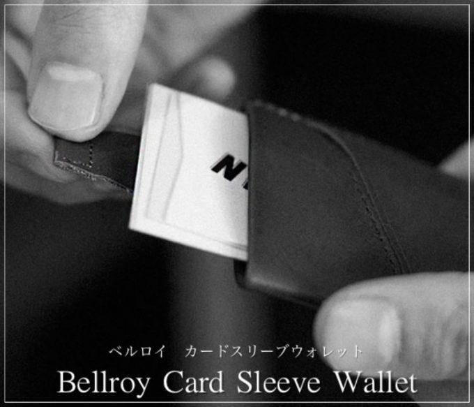 ベルロイ・カードスリーブウォレット(Bellroy Card Sleeve Wallet)