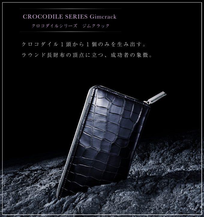 ココマイスター・クロコダイルジムクラック