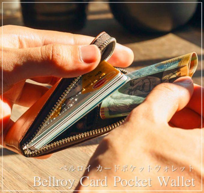 ベルロイ・カードポケットウォレット(Bellroy Card Pocket Wallet)