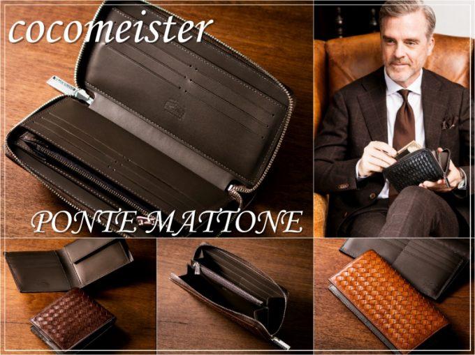 ココマイスターのポンテマットーネの財布