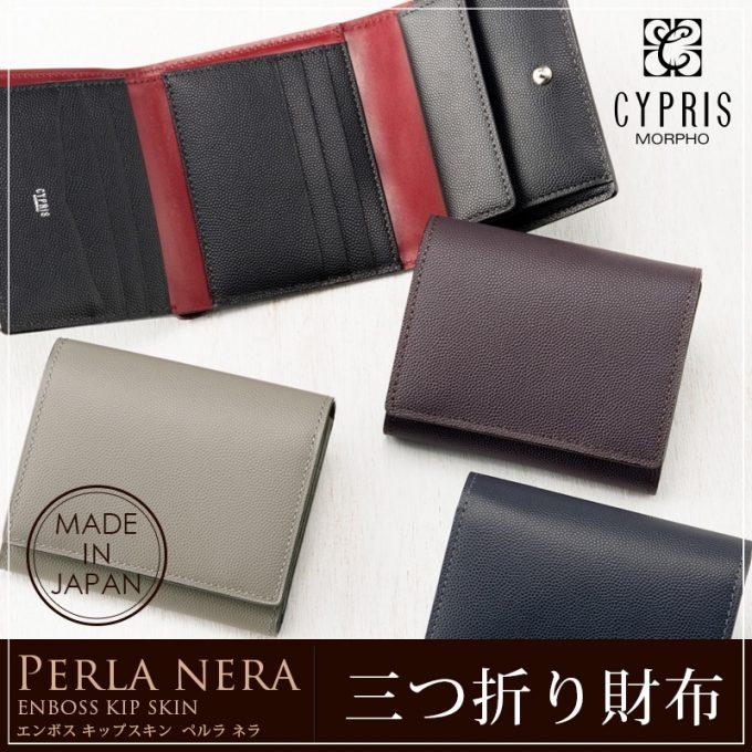 ペルラネラ・三つ折り財布(キプリス)