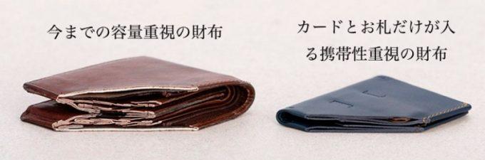 カードとお札だけ入る財布と今までの財布の比較