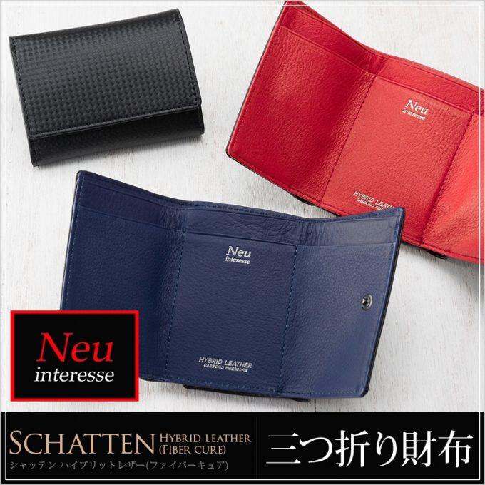 シャッテン・ハイブリットレザー三つ折り財布(ノイインテレッセ)