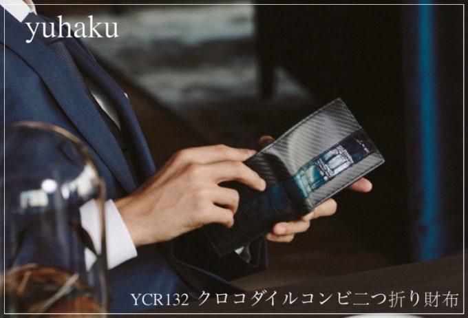 YCR132クロコダイルコンビ二つ折り財布を持つ男性