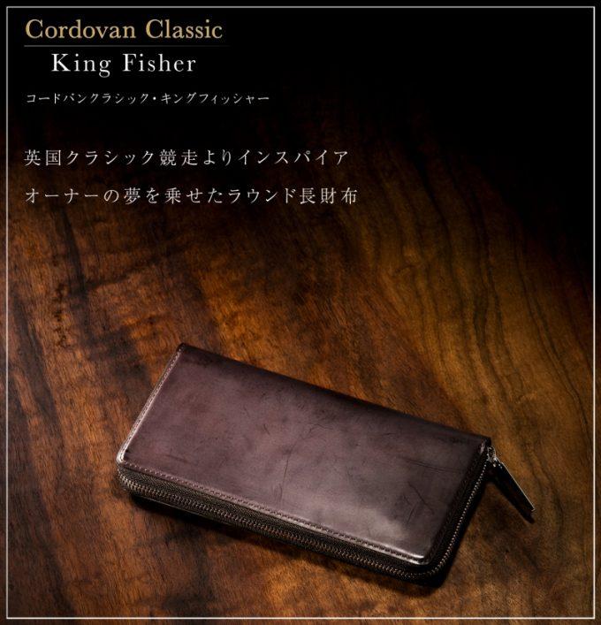 コードバンクラシック・キングフィッシャー(COCOMEISTER)