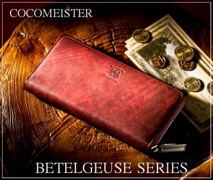 ココマイスターのベテルギウスシリーズの革財布