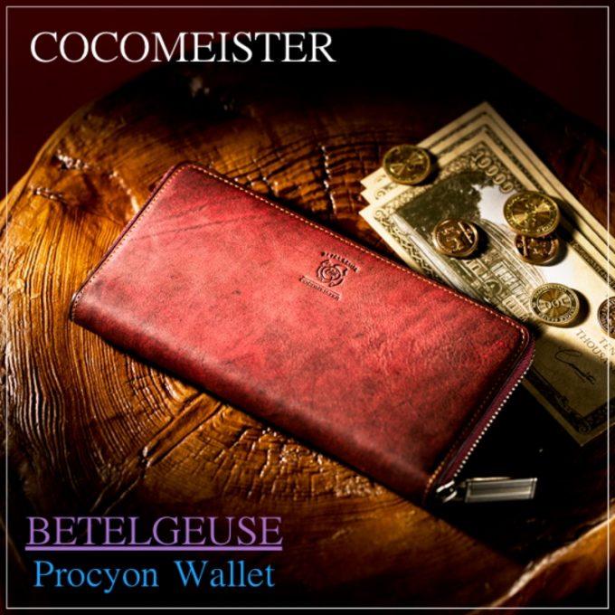 ココマイスター(COCOMEISTER)ベテルギウス・プロキオンウォレット