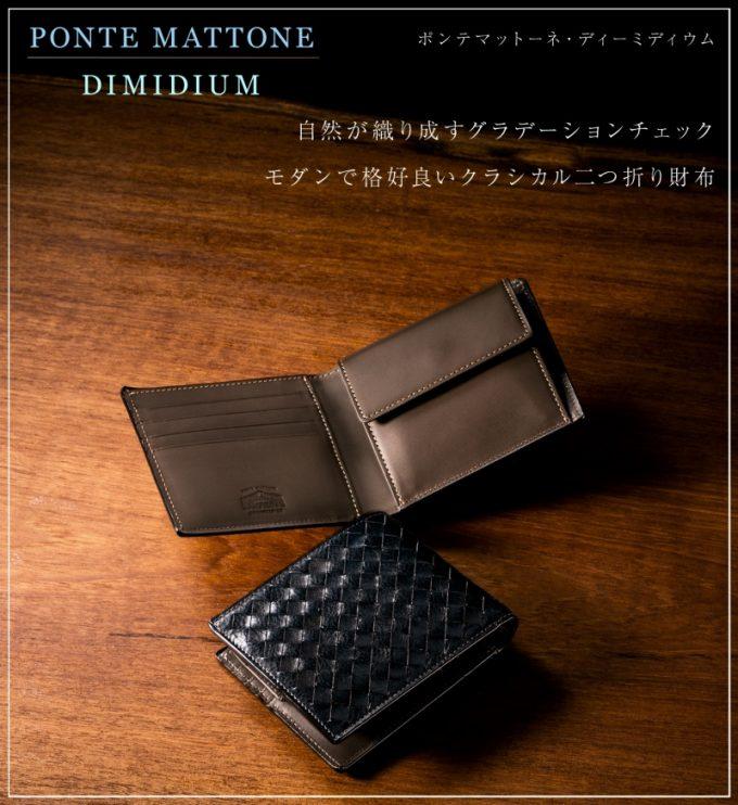 ココマイスター・ポンテマットーネ・ディーミディウム
