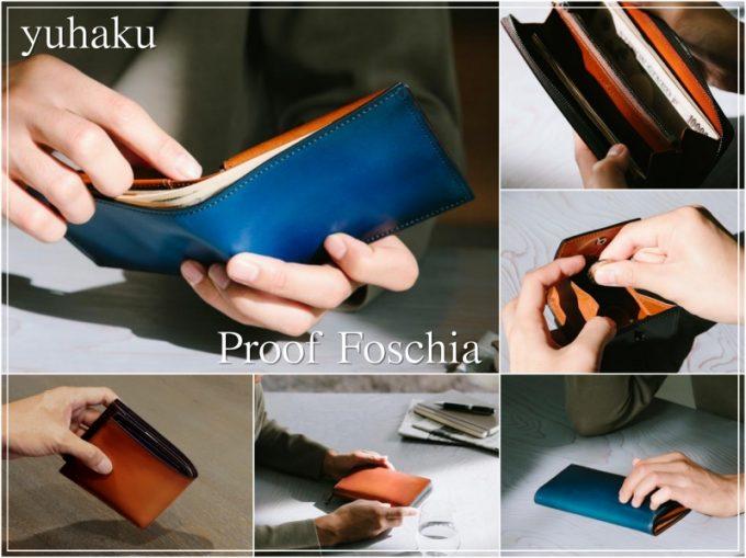 yuhakuプルーフフォスキーアシリーズの革財布