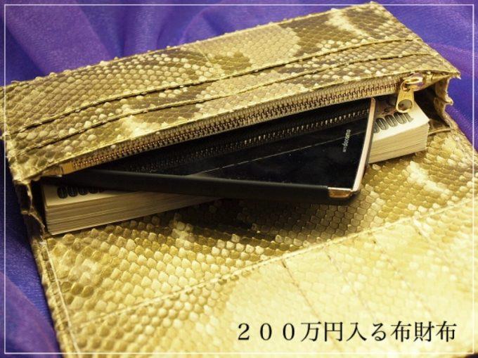 200万円入る財布(財布屋)