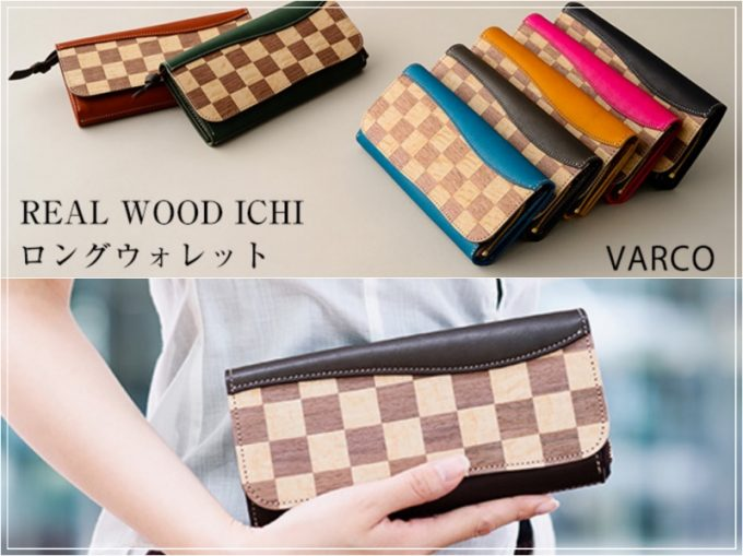ヴァーコ(VARCO)REAL WOOD ICHI