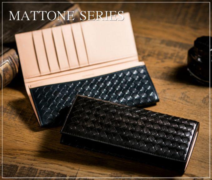 ココマイスター(COCOMEISTER)マットーネシリーズの財布
