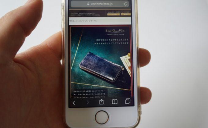 ココマイスターのスマートフォンでのネット注文画面
