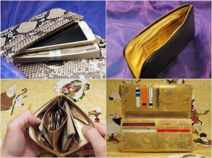 財布屋の財布の各種