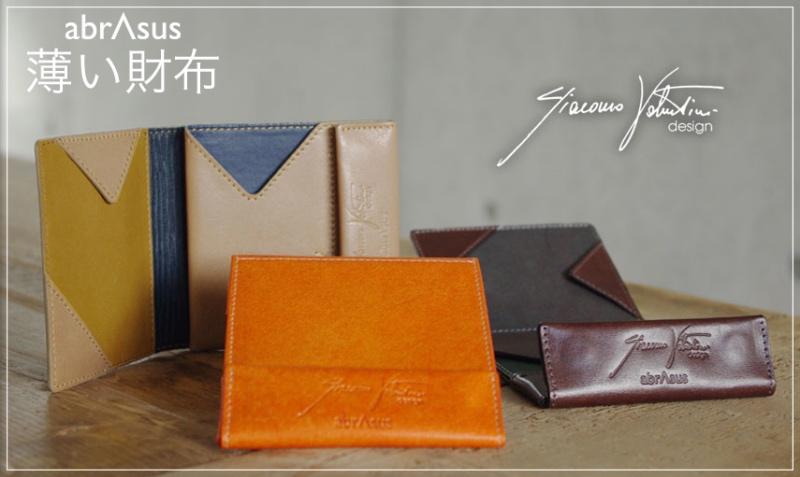 abrAsus(アブラサス)の財布(東京)