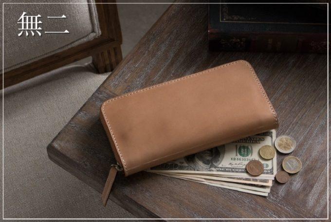 無二(むに)の財布(東京)