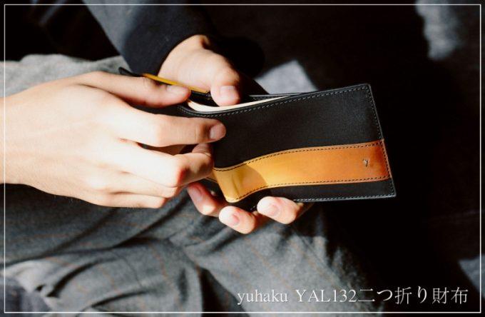 yuhaku・YAL132二つ折り財布