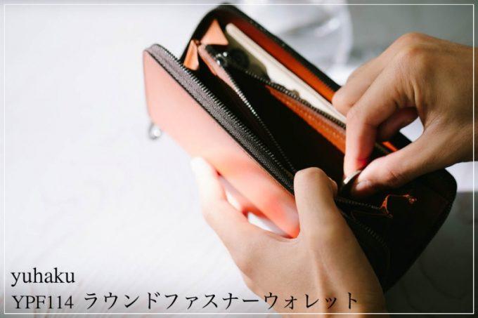 yuhaku・プルーフフォスキーアYPF114ラウンドファスナーウォレット