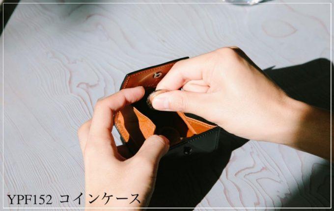 yuhaku・YPF152コインケース