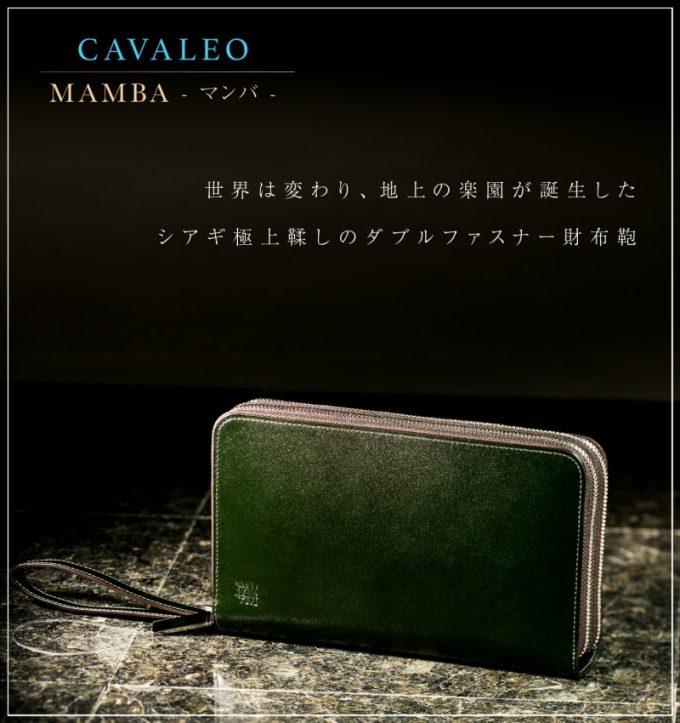 ココマイスター(COCOMEISTER)財布鞄カヴァレオ・マンバ