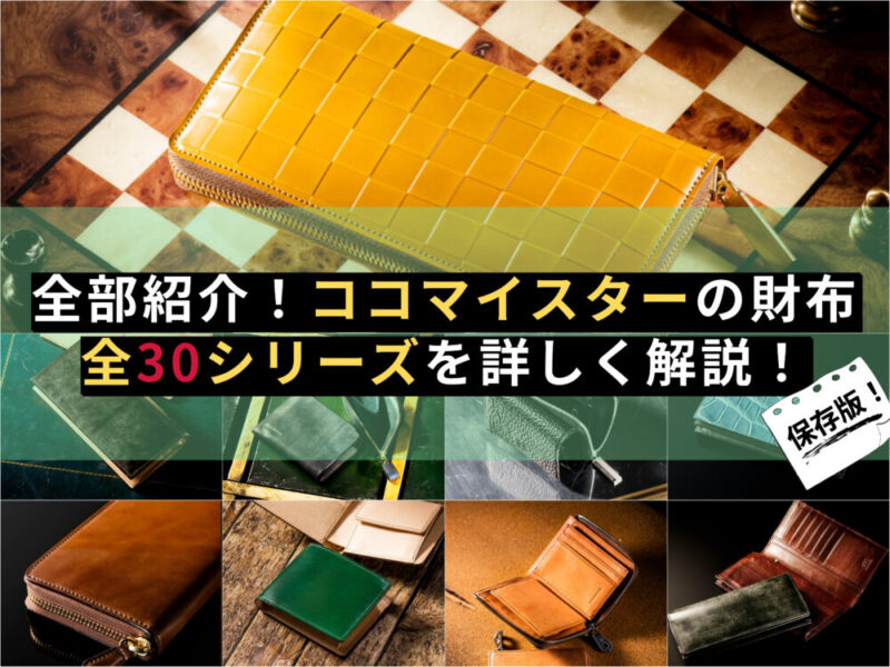 全部紹介!ココマイスターの財布全30シリーズを詳しく解説!