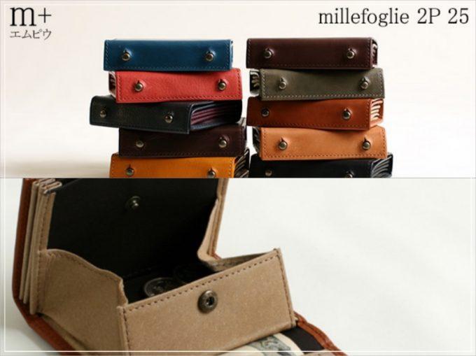 エムピウ・millefoglie 2P 25(ボックス型小銭入れ付き)