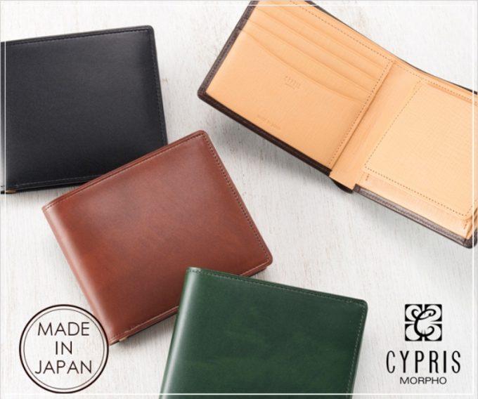 キプリス・シラサギレザー二つ折り財布(ボックス小銭入れ付き)