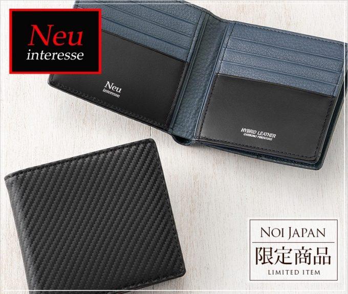 ノイインテレッセ・二つ折り財布(外ボックス小銭入れ付き)