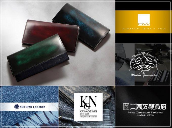 メンズレザーストアの財布と紹介ブランドのロゴ
