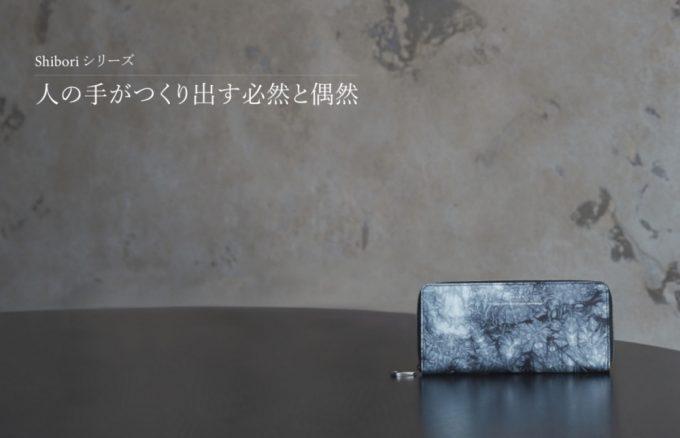 yuhaku・Shibori(しぼり)シリーズの革財布