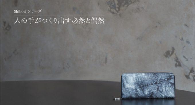 yuhakuの鹿革財布(Shiboriシリーズ)のラウンドファスナー長財布