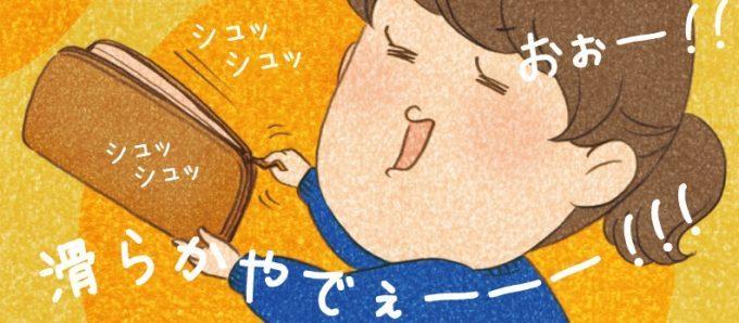 メンテナンスして喜ぶ女性(漫画)