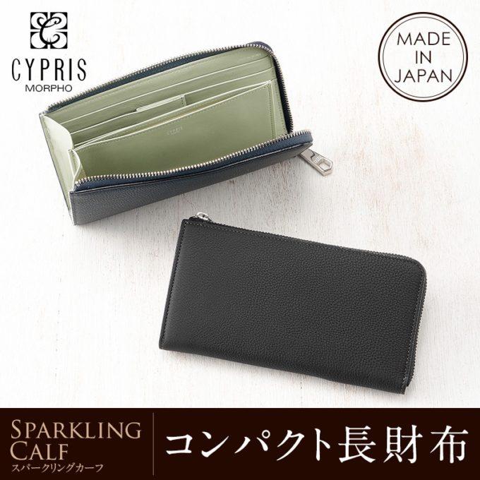 キプリス・コンパクト長財布