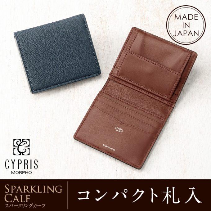 CYPRIS(キプリス)・コンパクト札入れ
