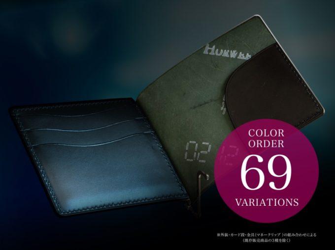 カラーバリエーションを全69パターンから選べるシェルコードバンマネークリップ#K01