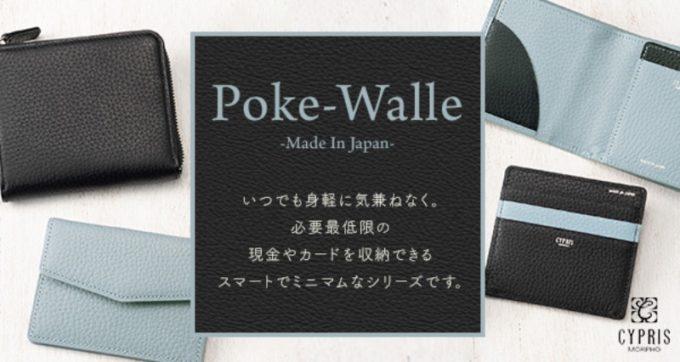キプリスのポケウォレシリーズの財布