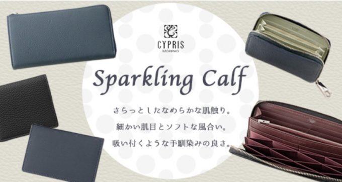 キプリスのスパークリングカーフシリーズ