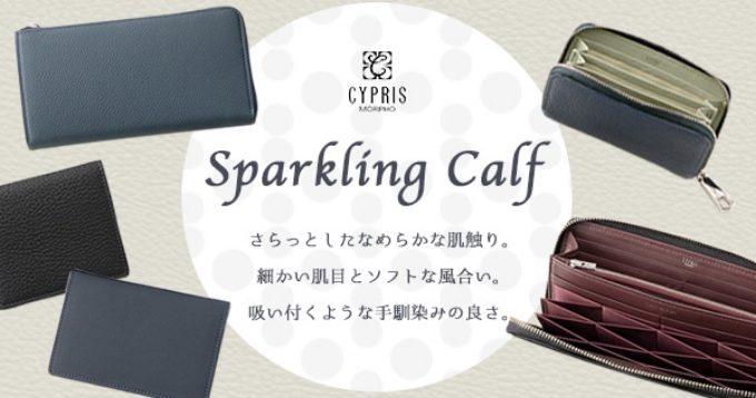キプリスの革財布(スパークリングカーフシリーズ)