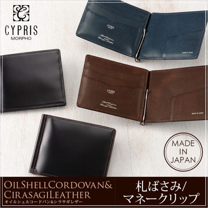 キプリス・札ばさみ/マネークリップ・オイルシェルコードバン&シラサギレザー