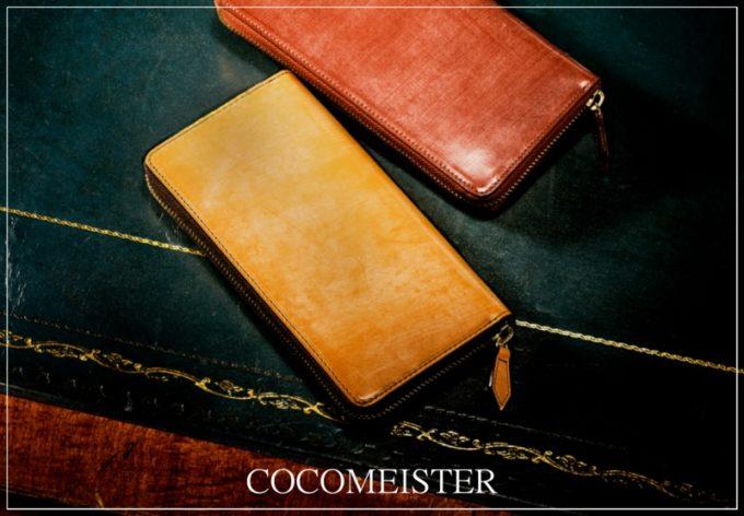 ココマイスター・ブライドルシリーズの財布(ロンドンキャメル)