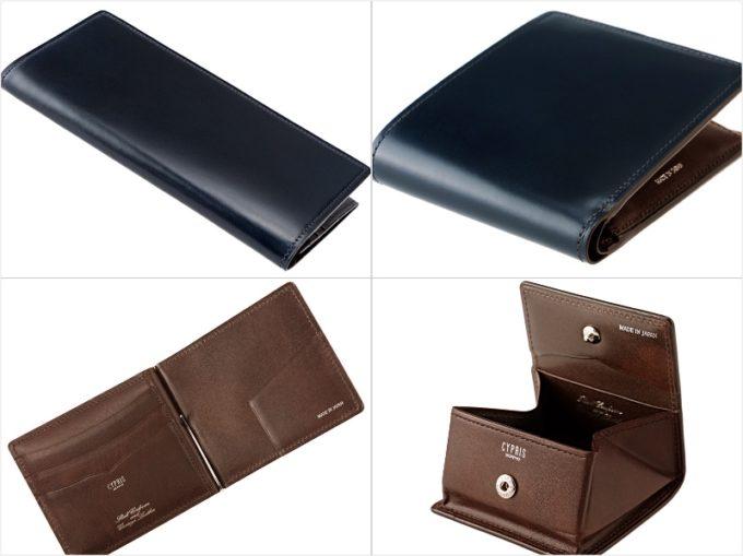 キプリス・オイルシェルコードバン&シラサギレザーシリーズの各種財布
