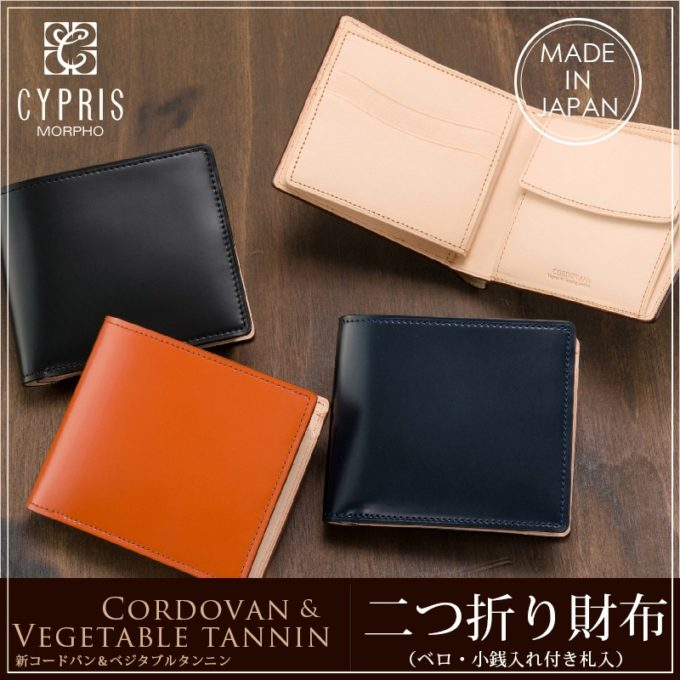キプリス(CYPRIS)・二つ折り財布(ベロ・小銭入れ付き)新コードバン&フルベジタブルタンニン