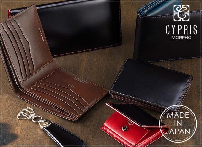 キプリス・オイルシェルコードバン&シラサギレザーシリーズの財布
