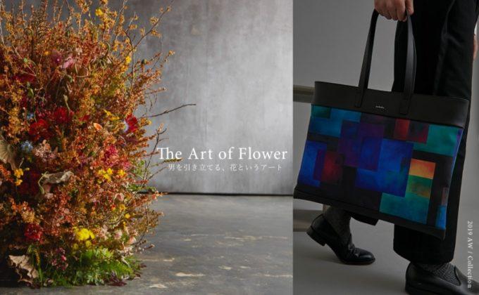 yuhakuのArt of Flowerシリーズのバック