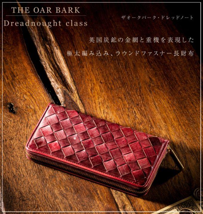 ザ オークバーク・ドレッドノート(The Oak Bark Dreadnought)