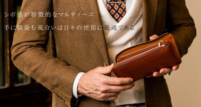 マルティーニ・シガーウォレットの内装を確認する紳士