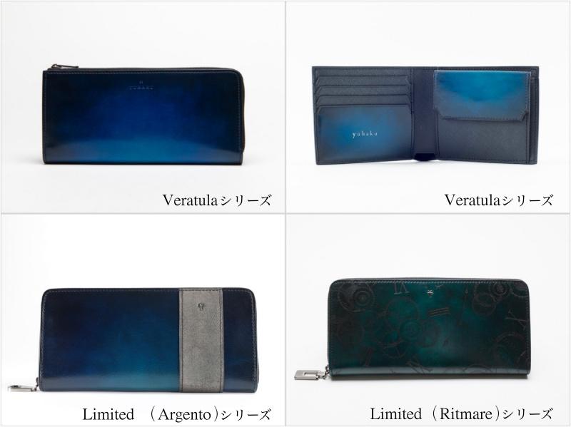 yuhaku・手染め染色の各種財布